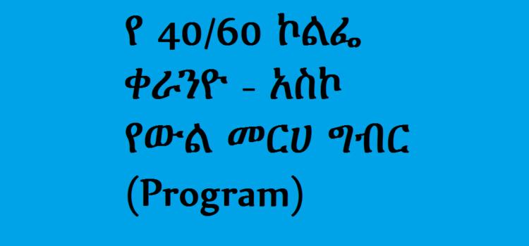 የ 40/60 ኮልፌ ቀራንዮ – አስኮ የውል መርሀ ግብር(Program)